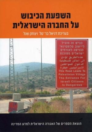 השפעת הכיבוש על החברה הישראלית