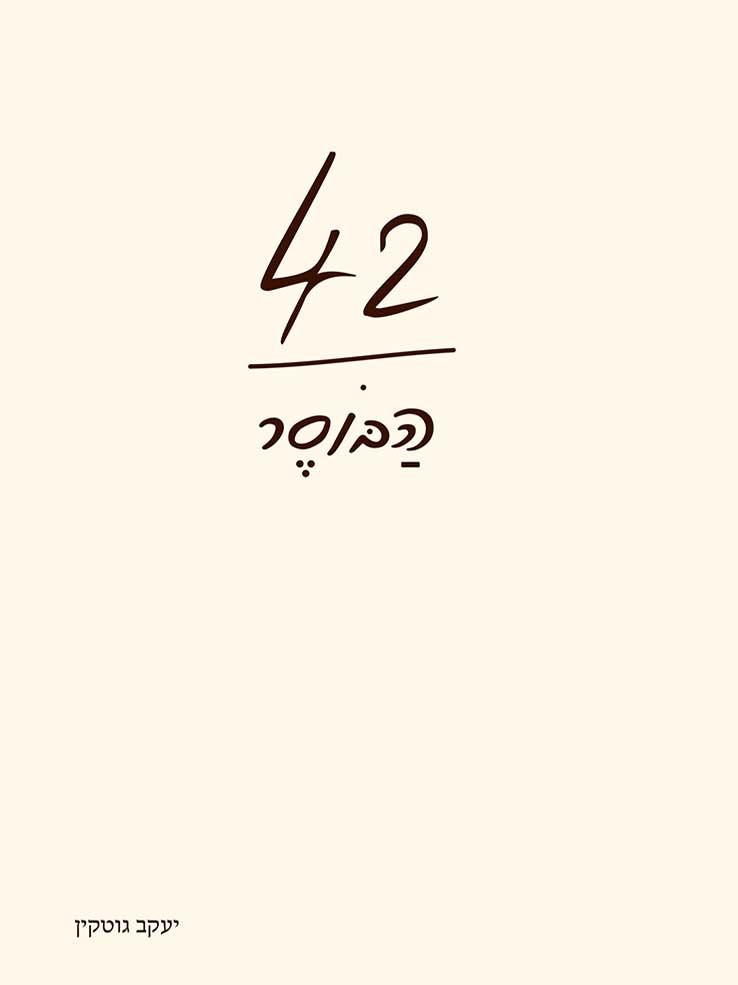 42 הבוסר