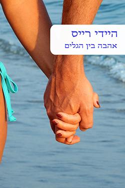 אהבה בין הגלים
