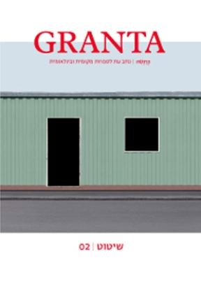 גרנטה - גיליון 2 - שיטוט