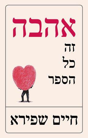 אהבה זה כל הספר