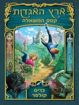 ארץ האגדות 1, קסם המשאלה