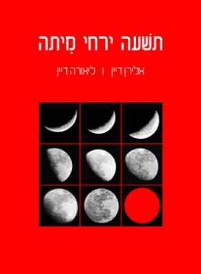 תשעה ירחי מיתה