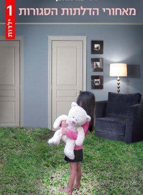 מאחורי הדלתות הסגורות: ילדות