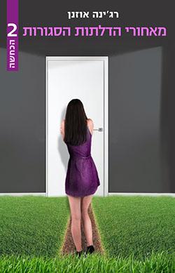 מאחורי הדלתות הסגורות: הכחשה