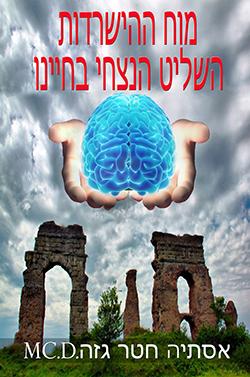מוח ההישרדות, השליט הנצחי בחיינו