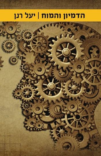 הדמיון והמוח