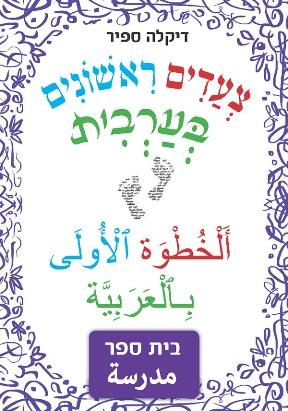 צעדים ראשונים בערבית - בית ספר