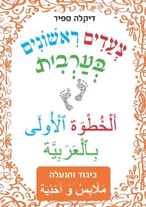 צעדים ראשונים בערבית - ביגוד והנעלה
