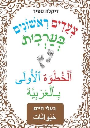 צעדים ראשונים בערבית - בעלי חיים