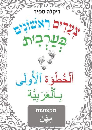 צעדים ראשונים בערבית - מקצועות