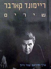 ריימונד קארבר שירים
