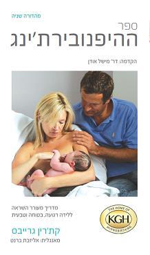 ספר ההיפנובירת'ינג, מדריך מעורר השראה ללידה רגועה