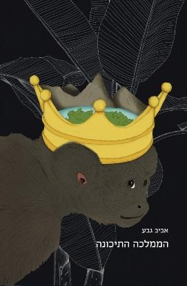 הממלכה התיכונה