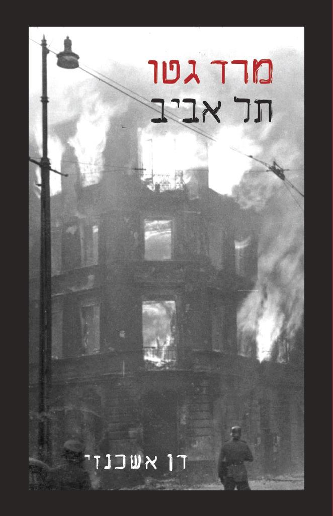 מרד גטו תל אביב