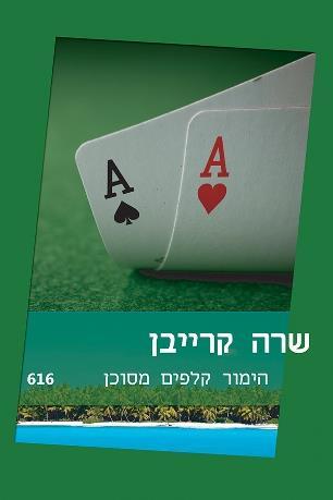הימור קלפים מסוכן