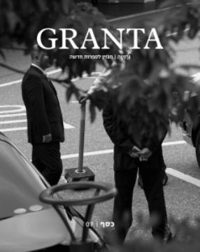 גרנטה - גיליון 7 - כסף