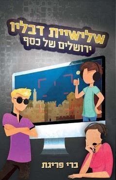 שלישיית דבליו 4 - ירושלים של כסף