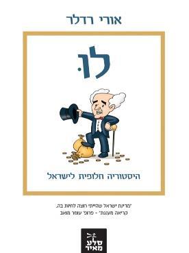 לו היסטוריה חלופית לישראל