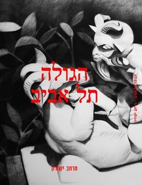 הגולה תל אביב