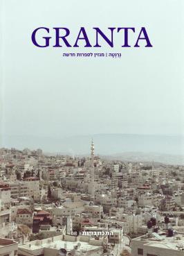 גרנטה - גיליון 8 - התכתבויות