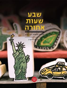 שבע שעות אחורה: מדריך לאוהבי ניו יורק