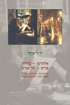 אלתרמן – בודלר – פריס – תל-אביב