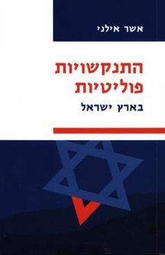 התנקשויות פוליטיות בארץ ישראל