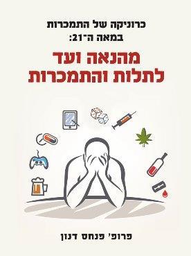 כרוניקה של התמכרות במאה ה-21 - מהנאה ועד לתלות והתמכרות