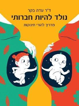 נולד להיות חברותי - מדריך להורי תינוקות
