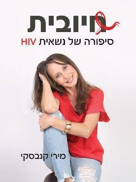 חיובית - סיפורה של נשאית HIV