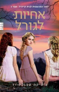 אחיות לגורל - יומני המכשפות לבית קייהיל 3