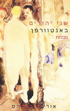 שני יהודים באנטוורפן