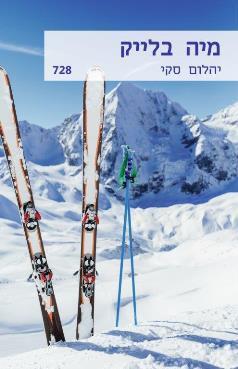 יהלום סקי