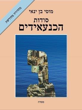 סודות הכנעאידים - מהדורה מחודשת