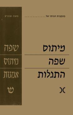 מיתוס - שפה - התגלות