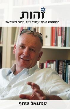 זהות - החיפוש אחר עתיד טוב יותר לישראל