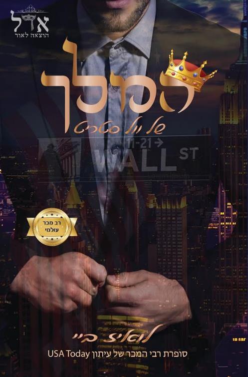 האצולה 1 - המלך של וול סטריט