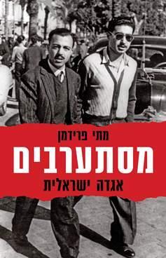 מסתערבים - אגדה ישראלית