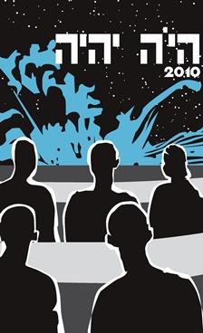 היה יהיה 2010