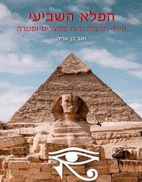 הפלא השביעי - טיולי תרבות ורוח במצרים ופטרה
