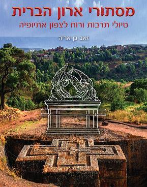 מסתורי ארון הברית - טיולי תרבות ורוח לצפון אתיופיה