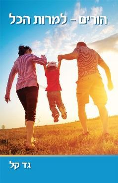 הורים - למרות הכל