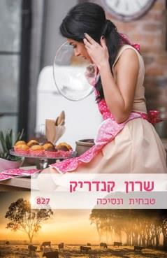 טבחית ונסיכה