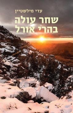 שחר עולה בהרי אורל