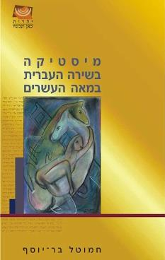 מיסטיקה בשירה העברית במאה העשרים