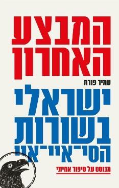 המבצע האחרון  - ישראלי בשורות הסי.איי.איי