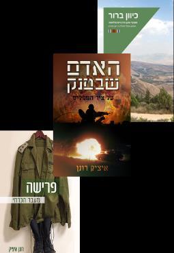 מארז ליוצאי צבא - שלושת ספריו של רונן איציק