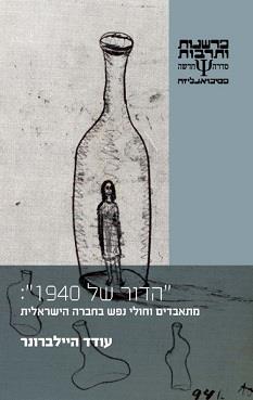 הדור של 1940: מתאבדים וחולי נפש בחברה הישראלית