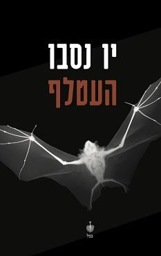 העטלף